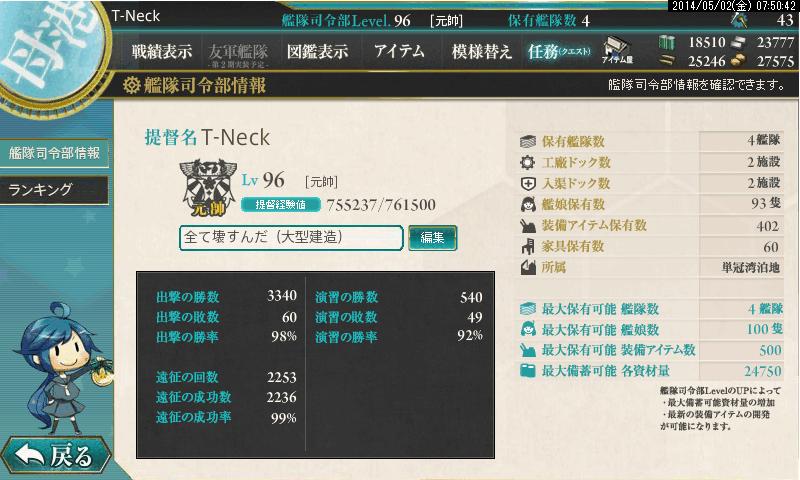 艦これ0110