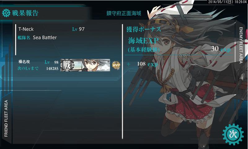 艦これ0111