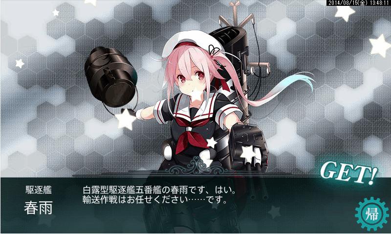 艦これ0126