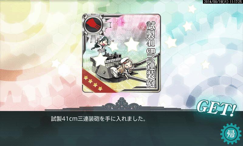 艦これ0131