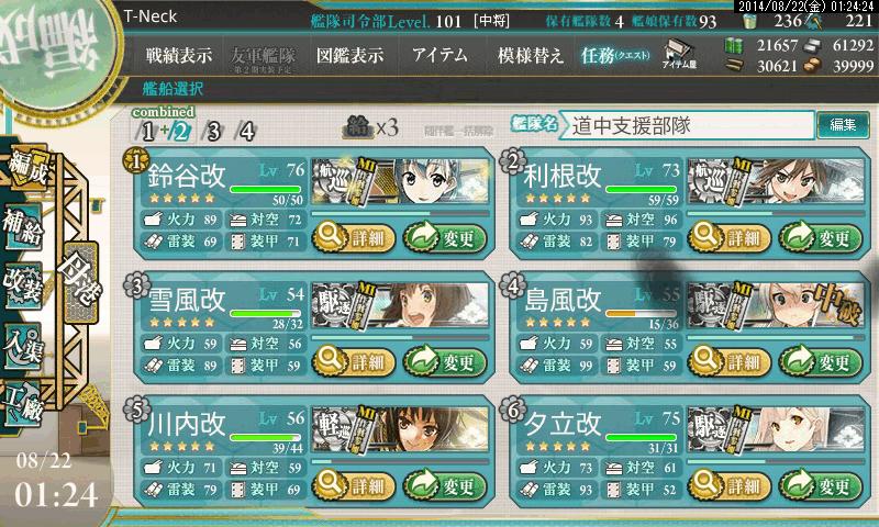 艦これ0135