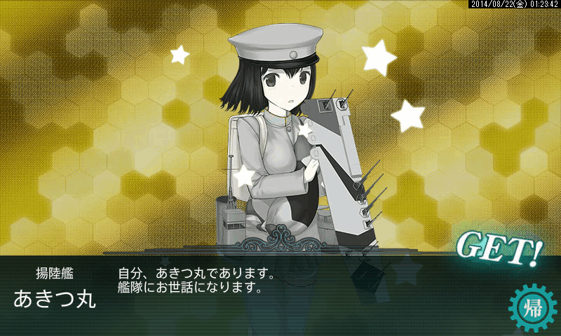 艦これ0132