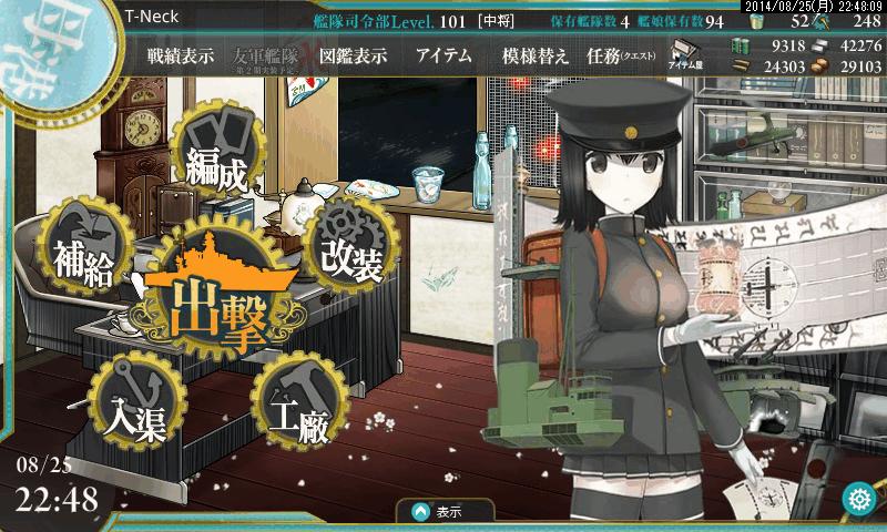 艦これ0136