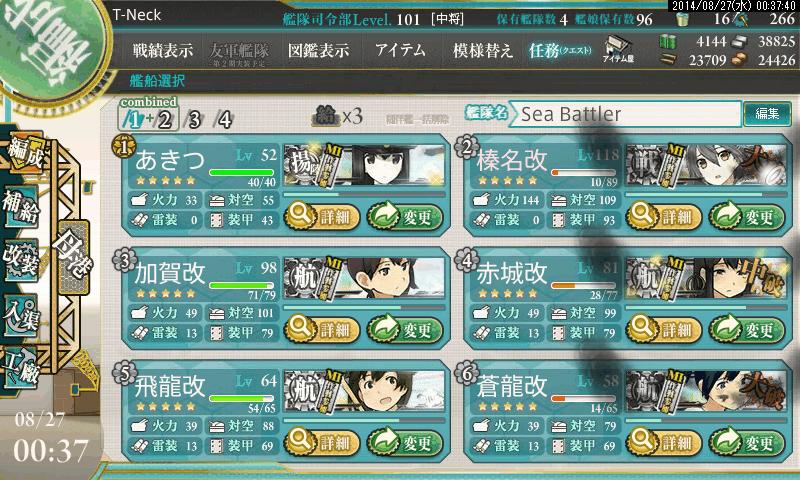 艦これ0138
