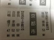 1408伏見:新聞発表