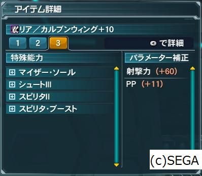 s_射撃ユニット