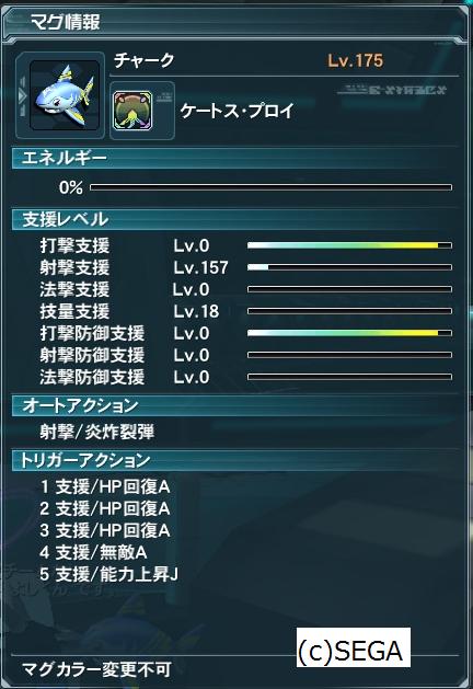 s_射撃マグ