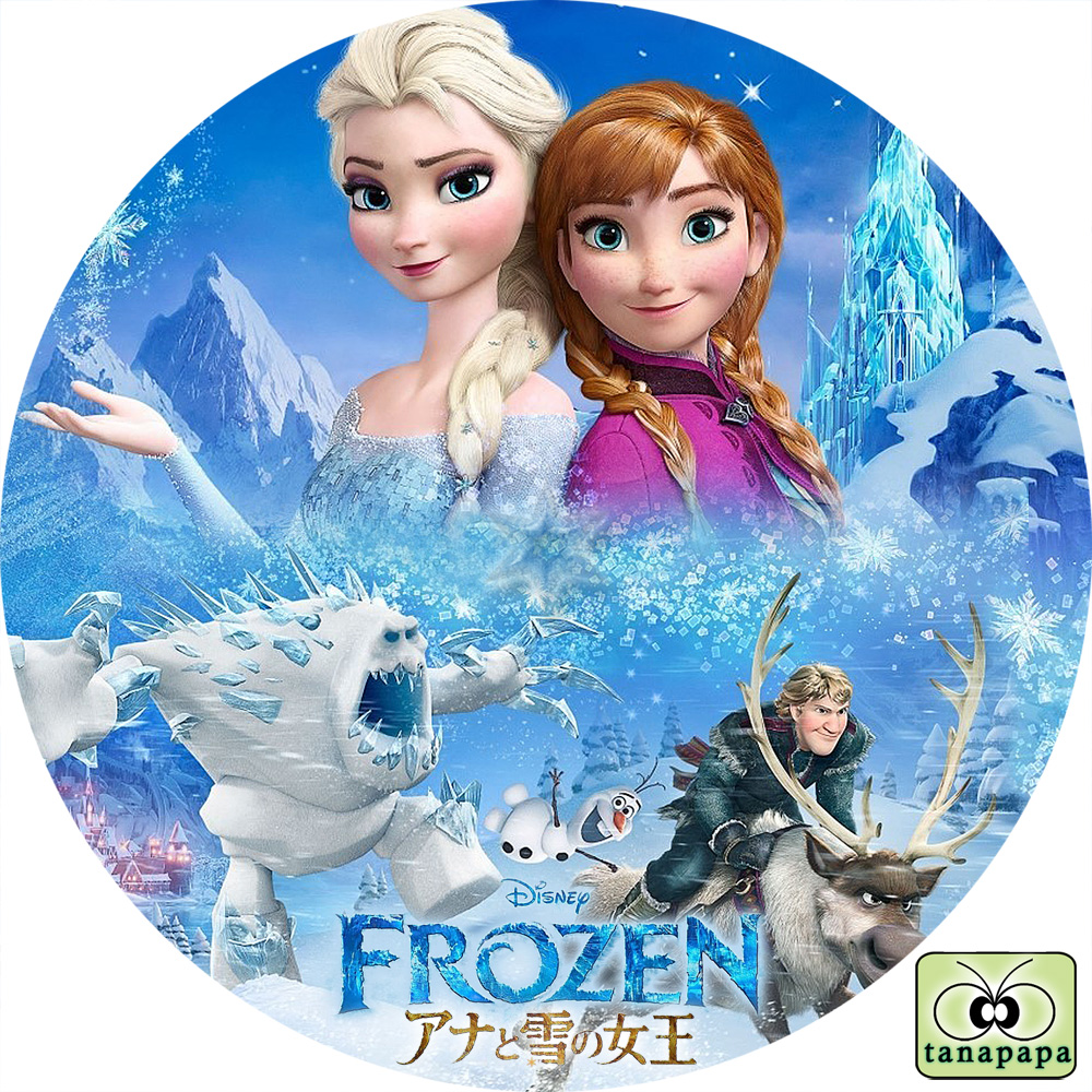 frozen_label2.jpg