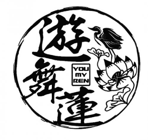 遊舞蓮ロゴ