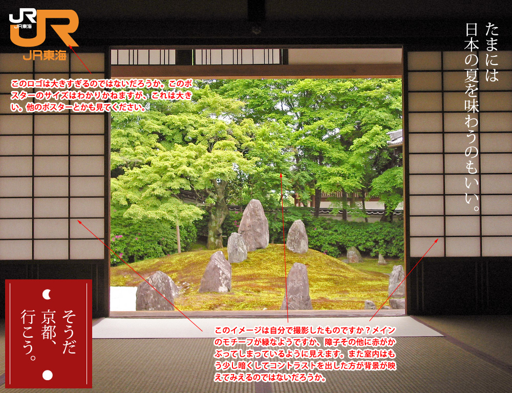 kyoto002take.jpg