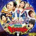 獣電戦隊キョウリュジャー8(DVD)