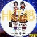 HKT48「手をつなぎながら」