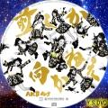 前しか向かねぇ1(cd)