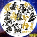 前しか向かねぇ2(cd)