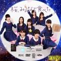 桜、みんなで食べた1(DVD)