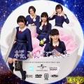 桜、みんなで食べた2(DVD)