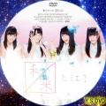 未来とは?(DVD3)
