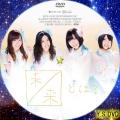 未来とは?(DVD4)