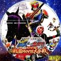 仮面ライダー×仮面ライダー 鎧武&ウィザード 天下分け目の戦国MOVIE大合戦 タイプ2