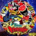 獣電戦隊キョウリュジャー1(BD)