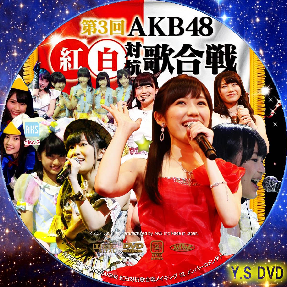 Y S オリジナルdvdラベル第3回 Akb48 紅白対抗歌合戦