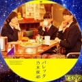 バレッタ(DVD1)