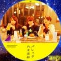 バレッタ(DVD2)
