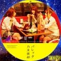 バレッタ(DVD3)
