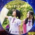 走れ!Bicycle(DVD3)