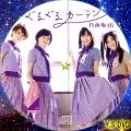 ぐるぐるカーテン(CD)