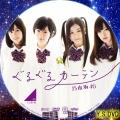 ぐるぐるカーテン(DVD1)