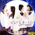 ぐるぐるカーテン(DVD2)
