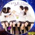 ぐるぐるカーテン(DVD4)