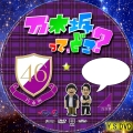 乃木坂て、どこ?(DVD)