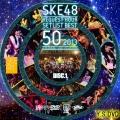 SKE48 リクエストアワーセットリストベスト50 2013  DISC1