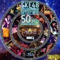 SKE48 リクエストアワーセットリストベスト50 2013  DISC 2 BD