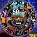 SKE48 リクエストアワーセットリストベスト50 2013  DISC 1 BD