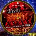 nmb48 8live 大阪十番勝負 dvd2