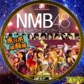 nmb48 8live 東日本縦断ライブツアー dvd