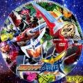 仮面ライダーガイム(DVD4)