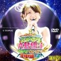 HEY!HEY!HEY!大島優子 卒業SP(DVD)
