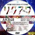AKB48リクエストアワー2014 200-101 disc.1