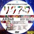 AKB48リクエストアワー2014 200-101 disc.4