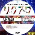 AKB48リクエストアワー2014 200-101 disc.5