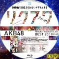 akb48 リクアワ2014 200-101.2bd