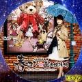 AKB48単独 春コン dvd2.ver.2