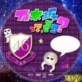 乃木坂て、どこ?(DVD2)