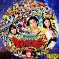 獣電戦隊キョウリュジャー12(DVD)