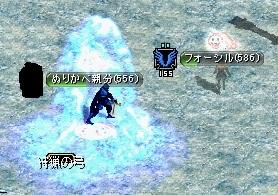 氷竜戦士=氷