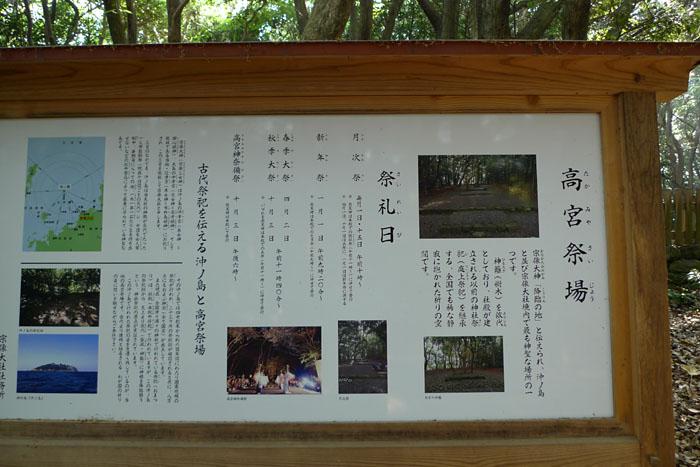 福岡県 宗像大社 26